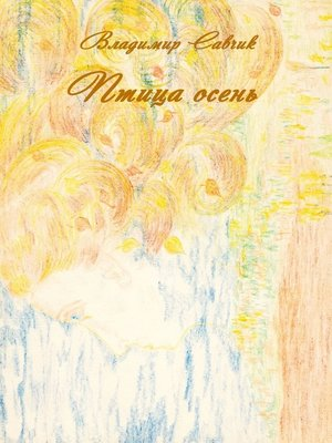 cover image of Птица осень