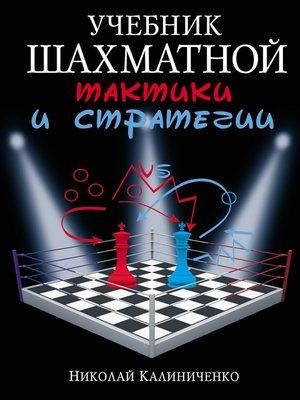 cover image of Учебник шахматной тактики и стратегии