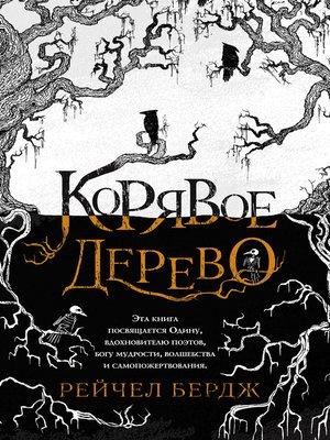 cover image of Корявое дерево