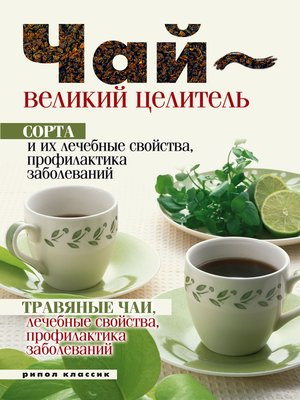 cover image of Чай – великий целитель. Сорта и их лечебные свойства, профилактика заболеваний. Травяные чаи, лечебные свойства...