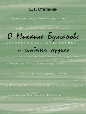 cover image of О Михаиле Булгакове и «собачьем сердце»