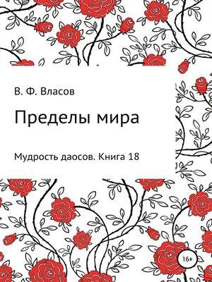 cover image of Пределы мира