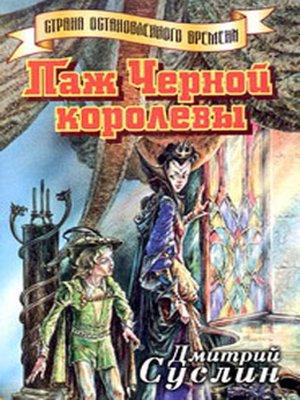cover image of Паж Черной королевы