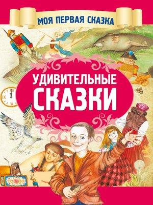 cover image of Удивительные сказки