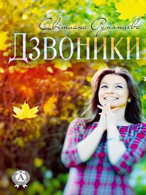 cover image of Дзвоники