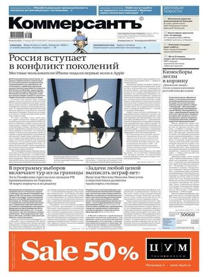 cover image of Коммерсантъ (понедельник-пятница) 05п-2018
