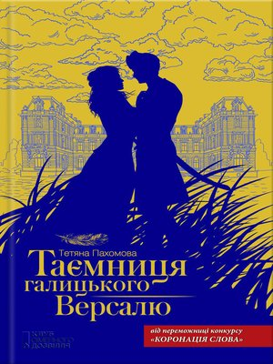 cover image of Таємниця галицького Версалю