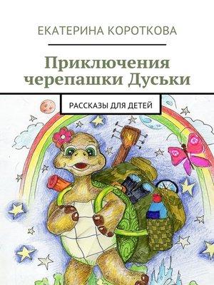 cover image of Приключения черепашки Дуськи. рассказы для детей