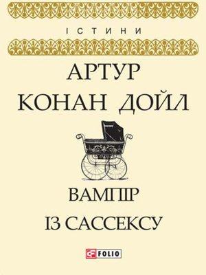 cover image of Вампір із Сассексу (збірник)