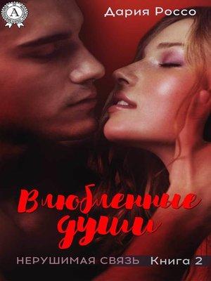 cover image of Влюбленные души