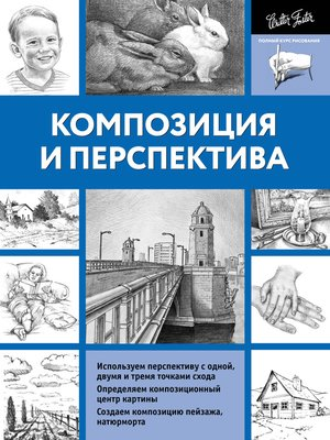 cover image of Композиция и перспектива