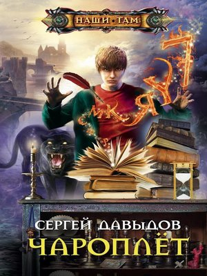 cover image of Чароплёт