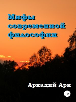 cover image of Мифы современной философии
