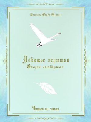 cover image of Лебяжье пёрышко. Сказка четвёртая. Читаем послогам