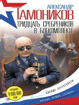 cover image of Тридцать сребреников в боекомплекте