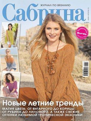 cover image of Сабрина. Журнал по вязанию. №06/2017