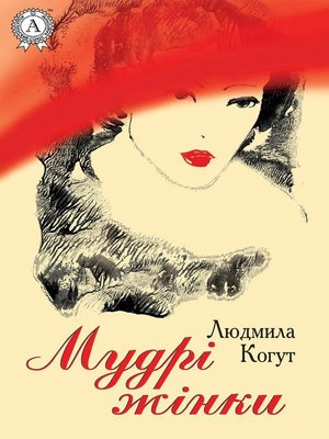 cover image of Мудрі жінки
