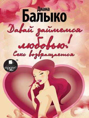 cover image of Давай займемся любовью! Секс возвращается