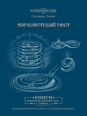 cover image of Личностныйрост