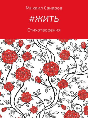 cover image of #Жить