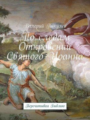 cover image of По следам Откровений Святого Иоанна. Перечитывая Библию