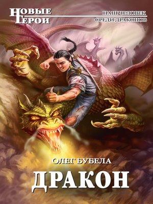 cover image of Дракон