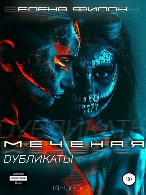 cover image of Меченая. Дубликаты