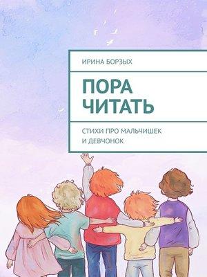 cover image of Пора читать. Стихи промальчишек идевчонок