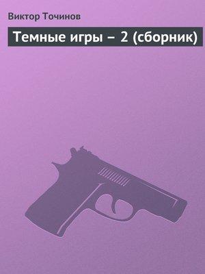 cover image of Темные игры – 2 (сборник)
