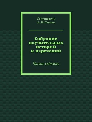 cover image of Собрание поучительных историй и изречений. Часть седьмая