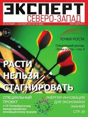 cover image of Эксперт Северо-Запад 40