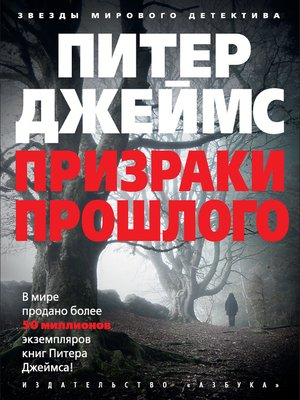 cover image of Призраки прошлого