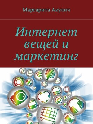 cover image of Интернет вещей имаркетинг