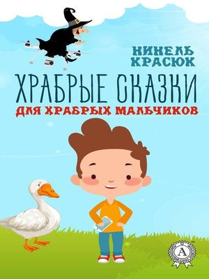 cover image of Храбрые сказки для храбрых мальчиков