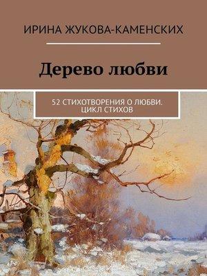 cover image of Дерево любви. 52 стихотворения о любви. Цикл стихов