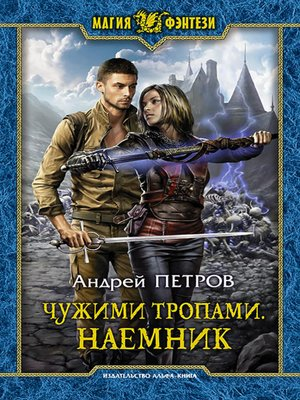 cover image of Чужими тропами. Наёмник