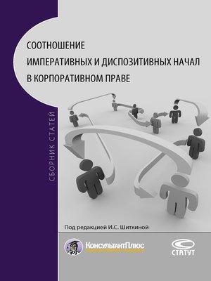 cover image of Соотношение императивных и диспозитивных начал в корпоративном праве