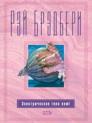cover image of Электрическое тело пою! (сборник)