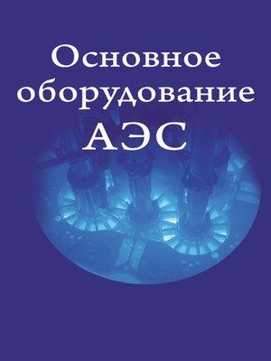 cover image of Основное оборудование АЭС