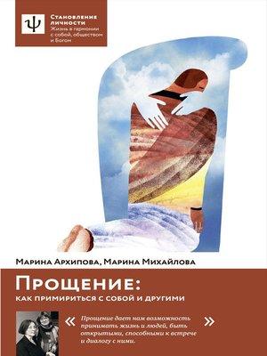 cover image of Прощение. Как примириться с собой и другими