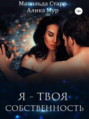 cover image of Я – твоя собственность