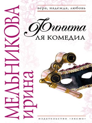 cover image of Финита ля комедиа