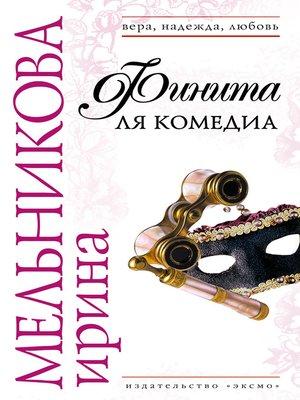 cover image of Финита ля комедиа