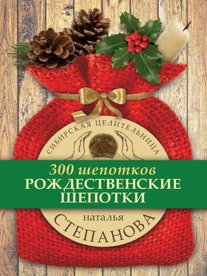 cover image of Рождественские шепотки