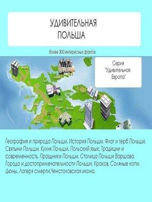 cover image of Удивительная Польша