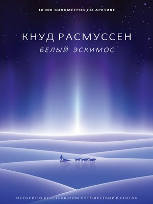cover image of Белый эскимос