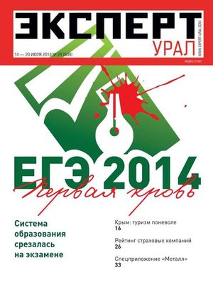 cover image of Эксперт Урал 29