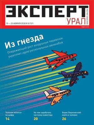 cover image of Эксперт Урал 08-2018