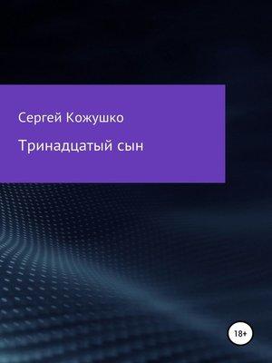 cover image of Тринадцатый сын