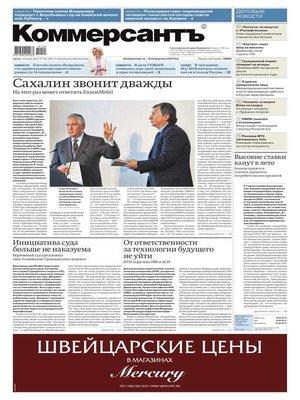 cover image of Коммерсантъ (понедельник-пятница) 101-2015